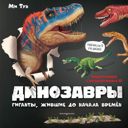 Динозавры. Гиганты, жившие до начала времен - фото 1