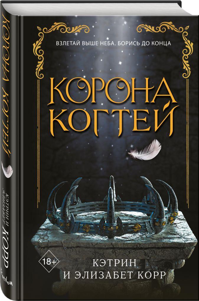 Кэтрин Корр, Элизабет Корр - Корона когтей обложка книги