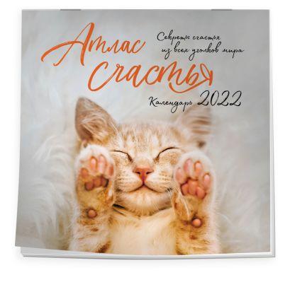 Календарь настенный на 2022 год «Атлас счастья» - фото 1