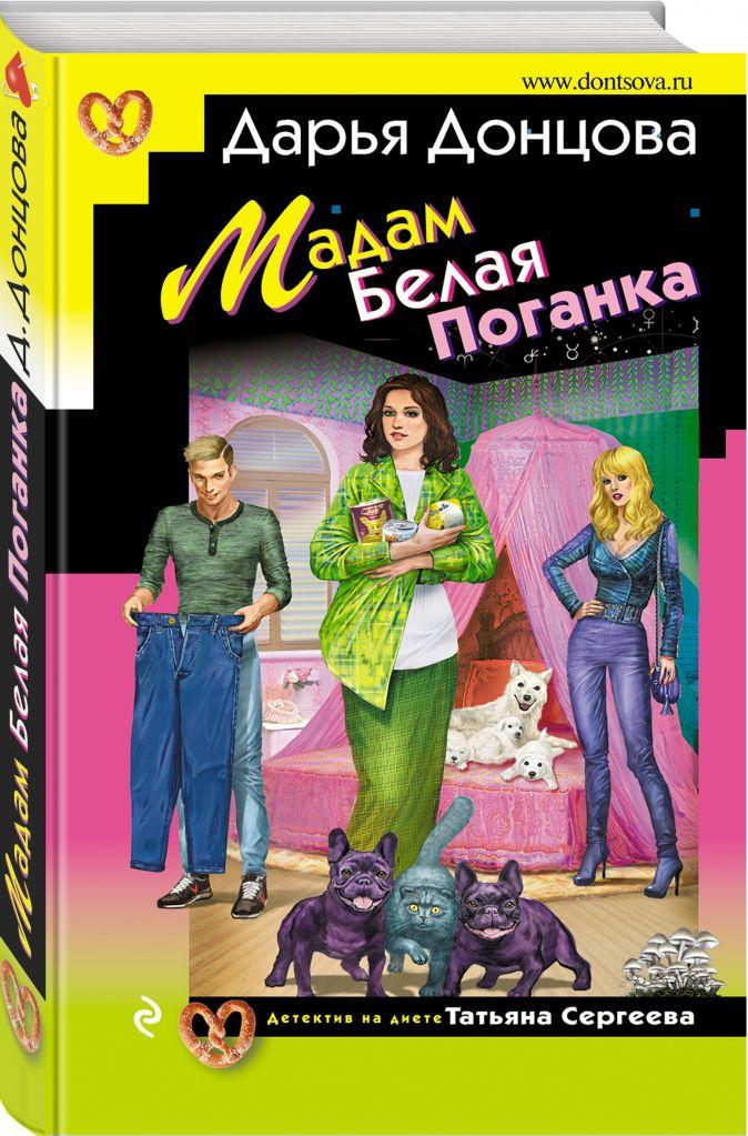 Дарья Донцова - Мадам Белая Поганка обложка книги