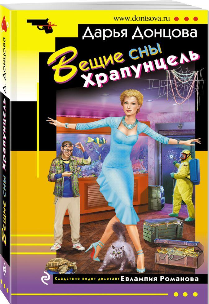 Дарья Донцова - Вещие сны Храпунцель обложка книги