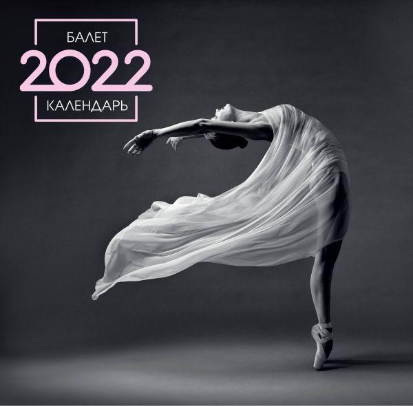 Балет. Календарь настенный на 2022 год (300х300 мм)