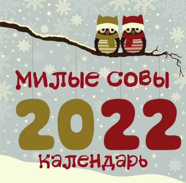 Милые совы. Календарь настенный на 2022 год (300х300 мм)