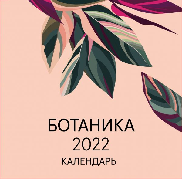 Ботаника. Календарь настенный на 2022 год (300х300 мм)