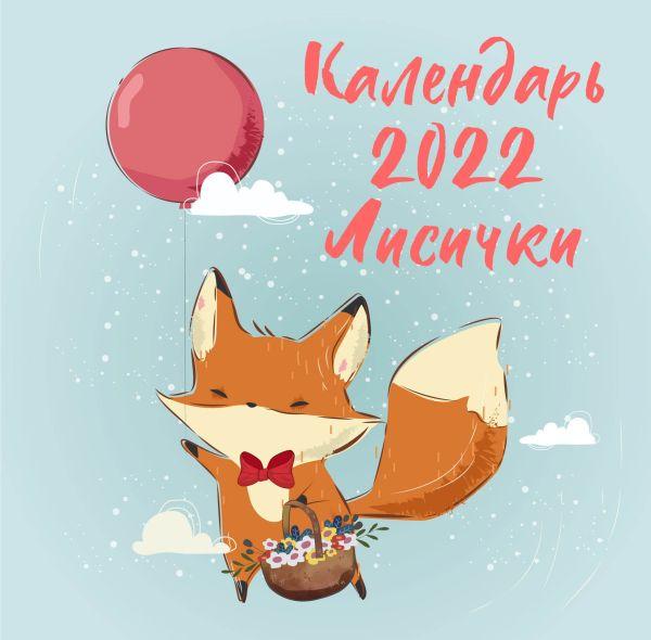 Лисички. Календарь настенный на 2022 год (300х300 мм)