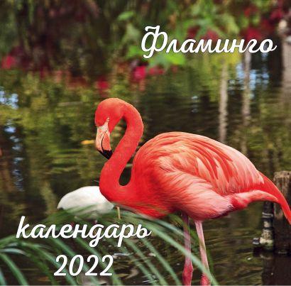Фламинго. Календарь настенный на 2022 год (300х300 мм) - фото 1