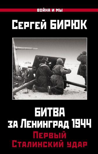 Бирюк С. - Битва за Ленинград 1944: Первый Сталинский удар обложка книги