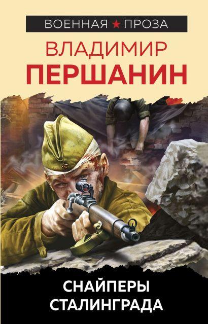 Снайперы Сталинграда - фото 1