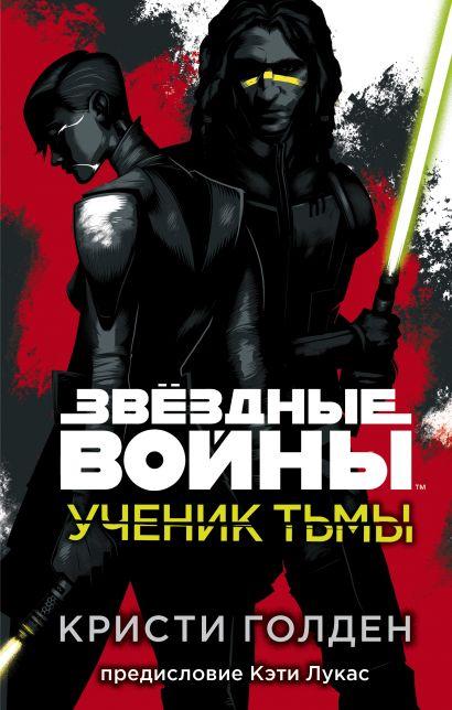 Звёздные войны: Ученик тьмы - фото 1
