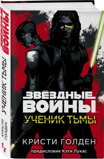 Кристи Голден - Звёздные войны: Ученик тьмы обложка книги