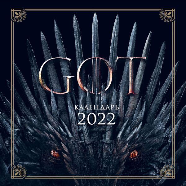 Игра Престолов. Календарь настенный на 2022 год (300х300 мм)