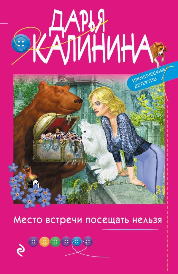 Калинина Дарья Александровна Место встречи посещать нельзя