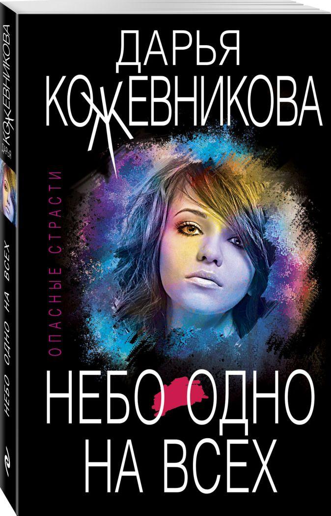 Дарья Кожевникова - Небо одно на всех обложка книги