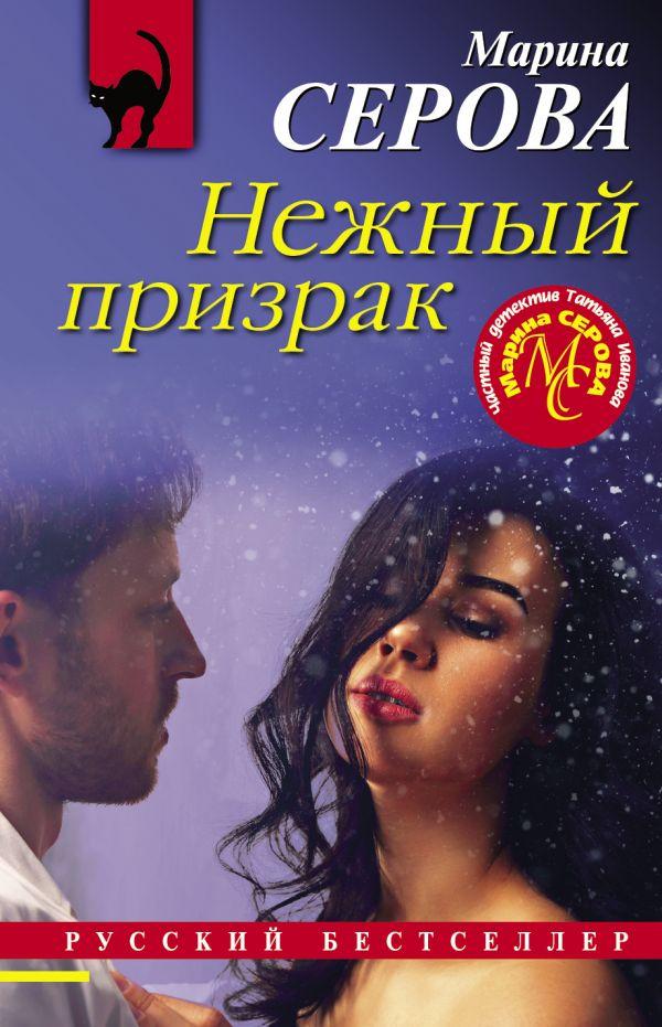 Серова Марина Сергеевна Нежный призрак