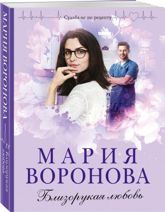 Мария Воронова - Близорукая любовь обложка книги
