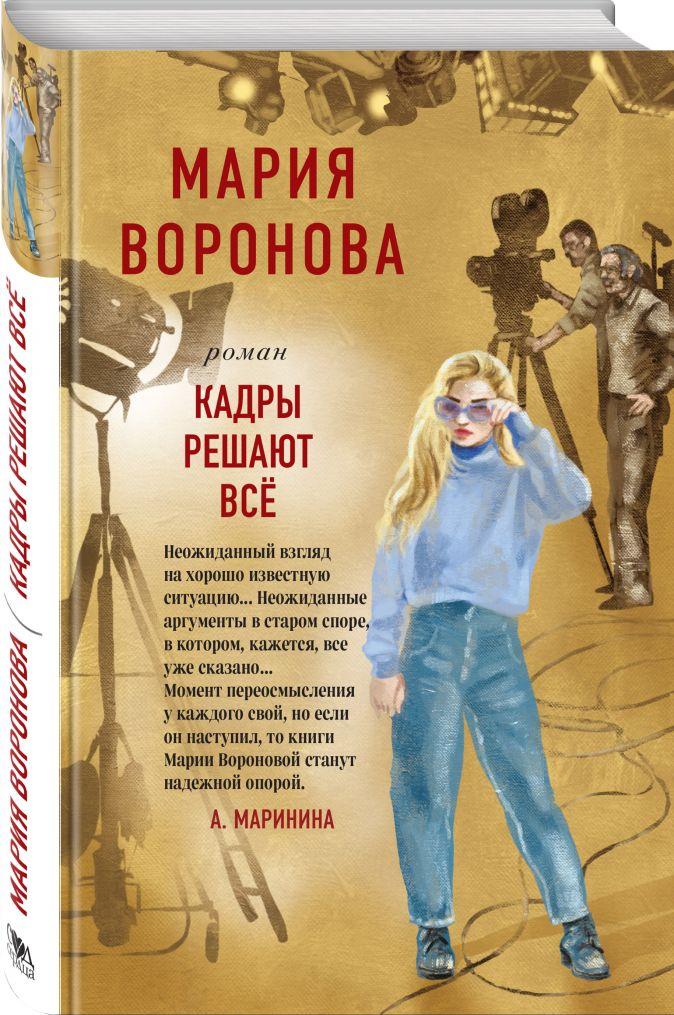 Мария Воронова - Кадры решают все обложка книги