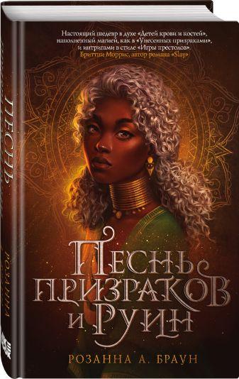 Розанна А. Браун - Песнь призраков и руин обложка книги
