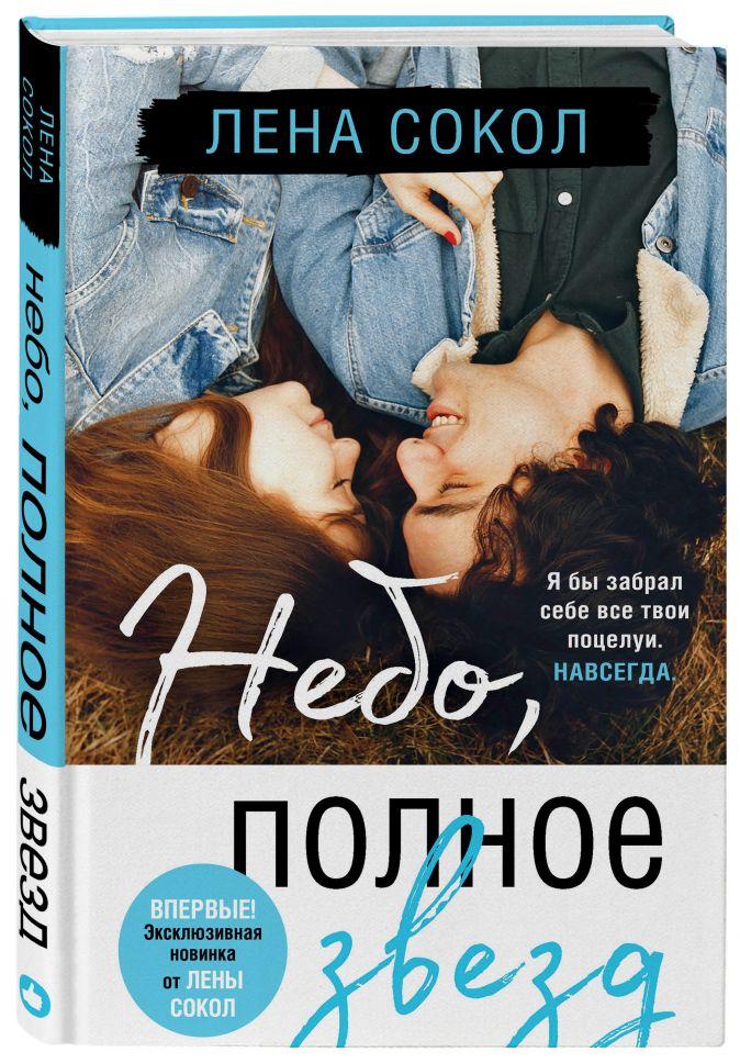 Лена Сокол - Небо, полное звезд обложка книги
