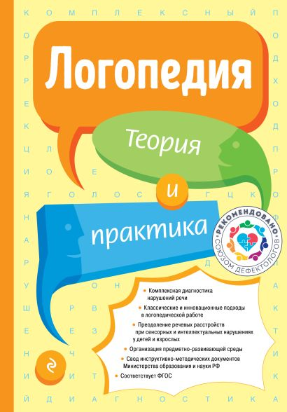 Логопедия. Теория и практика - фото 1
