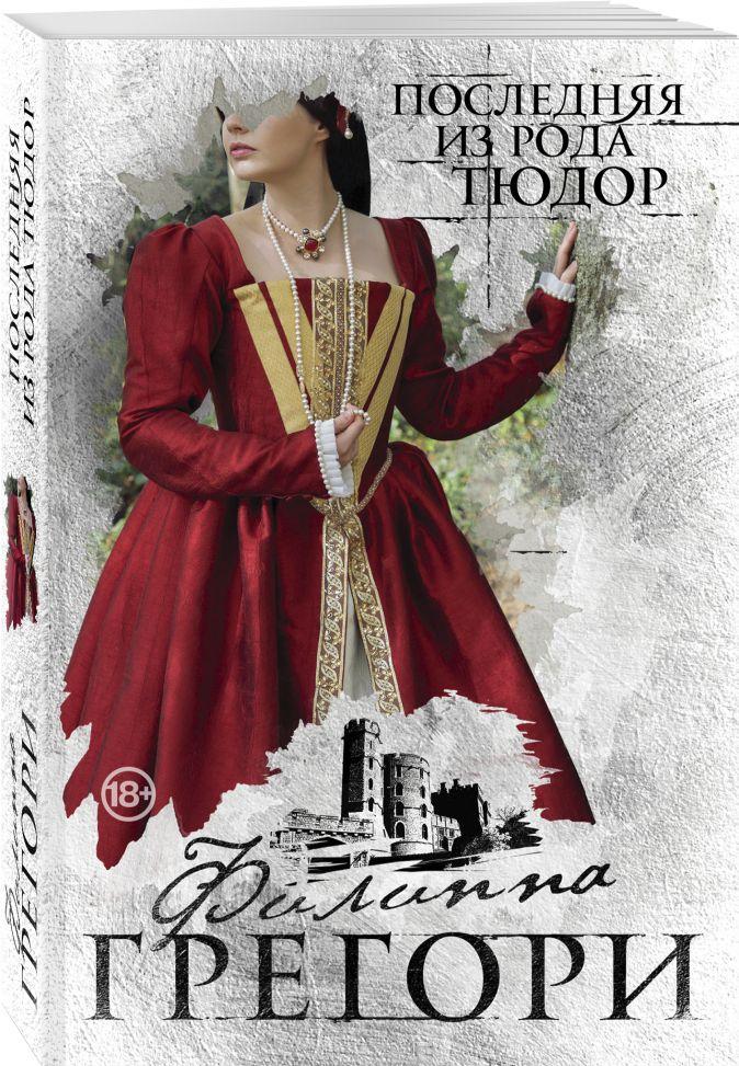 Филиппа Грегори - Последняя из рода Тюдор обложка книги