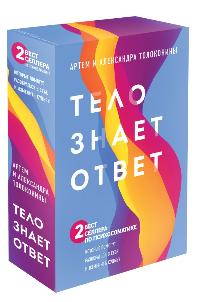 Толоконина Александра, Толоконин Артем - Тело знает ответ. Разобраться в себе и изменить судьбу (Комплект из 2-х книг) обложка книги