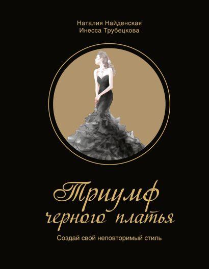Триумф черного платья. Создай свой неповторимый стиль - фото 1