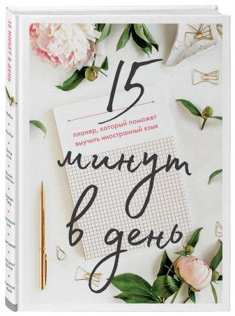 Ирина Исламова - 15 минут в день. Планер, который поможет выучить иностранный язык обложка книги