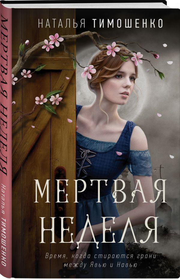 Тимошенко Наталья Васильевна - Мертвая неделя