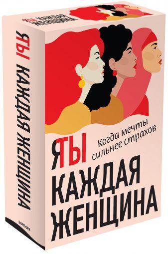 Аддарио Линси, Мурад Надия - Я / Ты каждая женщина (комплект из 2-х книг) обложка книги