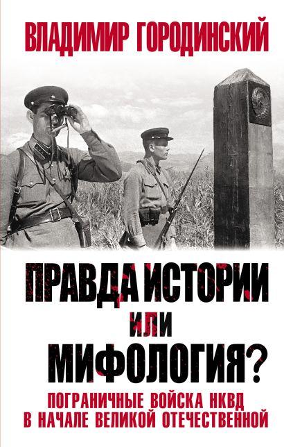 Правда истории или мифология? Пограничные войска НКВД в начале Великой Отечественной - фото 1