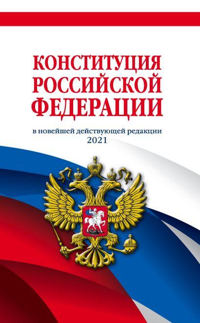 Конституция Российской Федерации (редакция 2021 г.) Офсетная бумага - фото 1