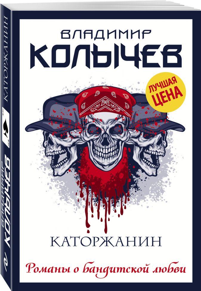Владимир Колычев - Каторжанин обложка книги