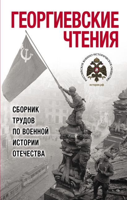 Георгиевские чтения. Сборник трудов по военной истории Отечества - фото 1