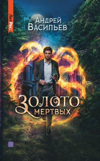 Васильев А. - Золото мертвых обложка книги