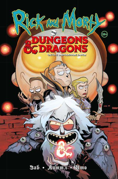 Рик и Морти против Dungeons & Dragons. Часть II. Заброшенные дайсы - фото 1