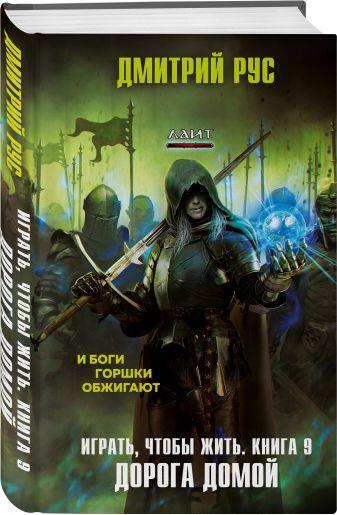 Дмитрий Рус - Играть, чтобы жить. Книга 9. Дорога домой обложка книги