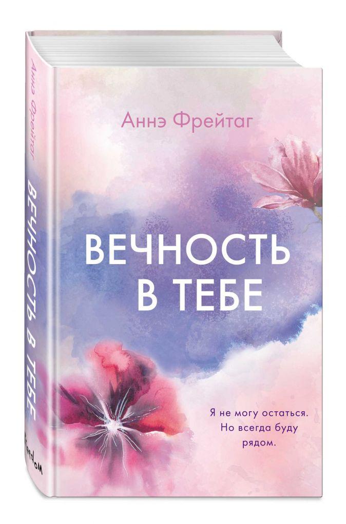 Аннэ Фрейтаг - Вечность в тебе обложка книги