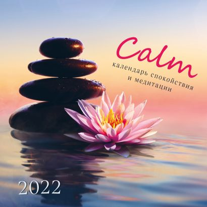 Calm. Календарь спокойствия и медитации. Календарь на 2022 год (300х300 мм) - фото 1