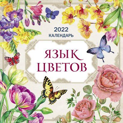 Язык цветов. Календарь на 2022 год (300х300 мм) - фото 1