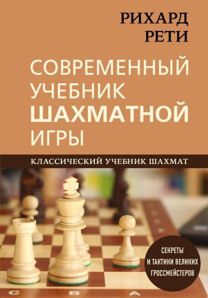 Рихард Рети. Современный учебник шахматной игры - фото 1