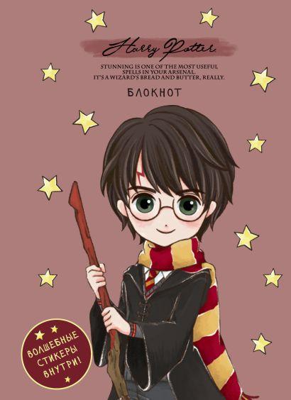 Блокнот «Гарри Поттер», А5, 32 листа - фото 1