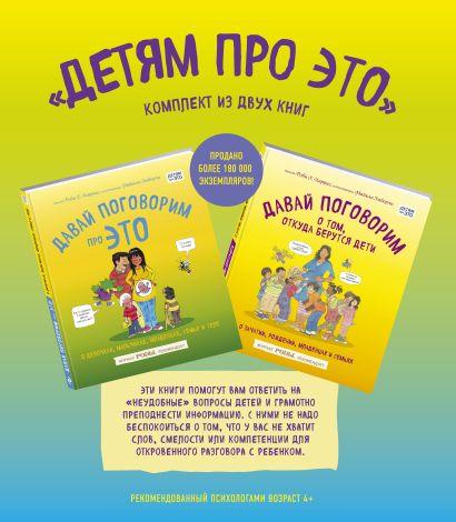 Детям про ЭТО. Комплект из 2-х книг: «Давай поговорим про ЭТО», «Давай поговорим о том, откуда берутся дети» - фото 1