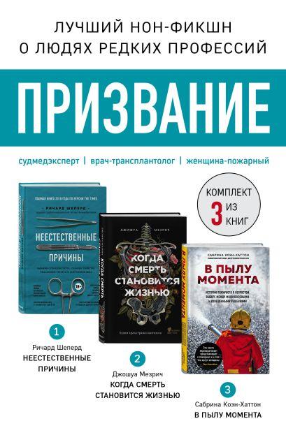 Призвание. Комплект из 3 книг: Неестественные причины, В пылу момента, Когда смерть становится жизнью - фото 1