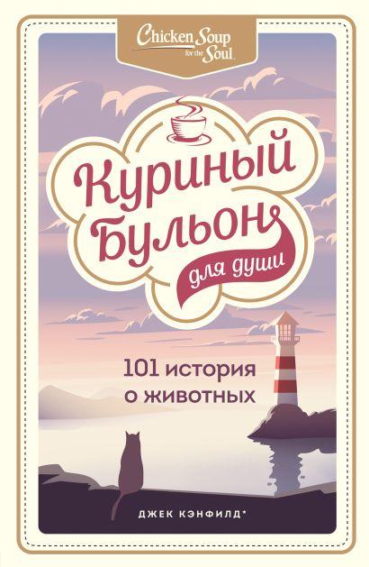 Куриный бульон для души: 101 история о животных - фото 1