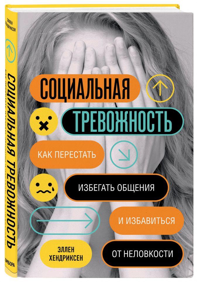 Эллен Хендриксен - Социальная тревожность обложка книги