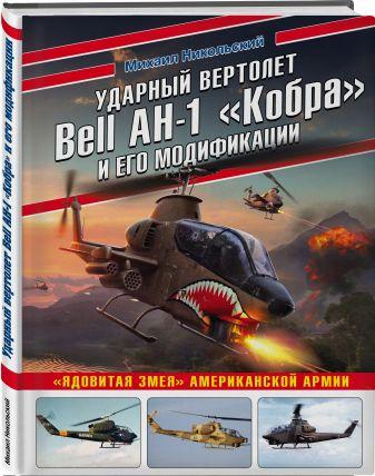 Михаил Никольский - Ударный вертолет Bell AH-1 «Кобра» и его модификации. «Ядовитая змея» американской армии обложка книги