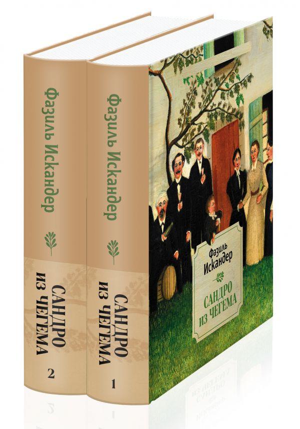 Искандер Фазиль Абдулович Сандро из Чегема (комплект из 2 книг)