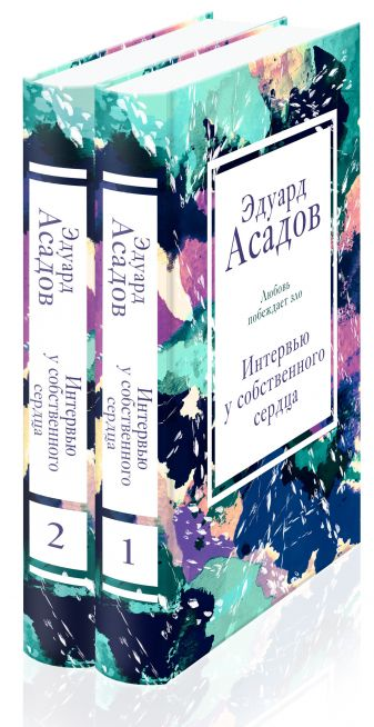 Асадов Э.А. - Интервью у собственного сердца (Комплект из 2 книг) обложка книги