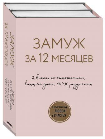 Аргов Шерри - Замуж за 12 месяцев. 2 книги по отношениям, которые дают 100% результат (комплект из 2-х книг) обложка книги