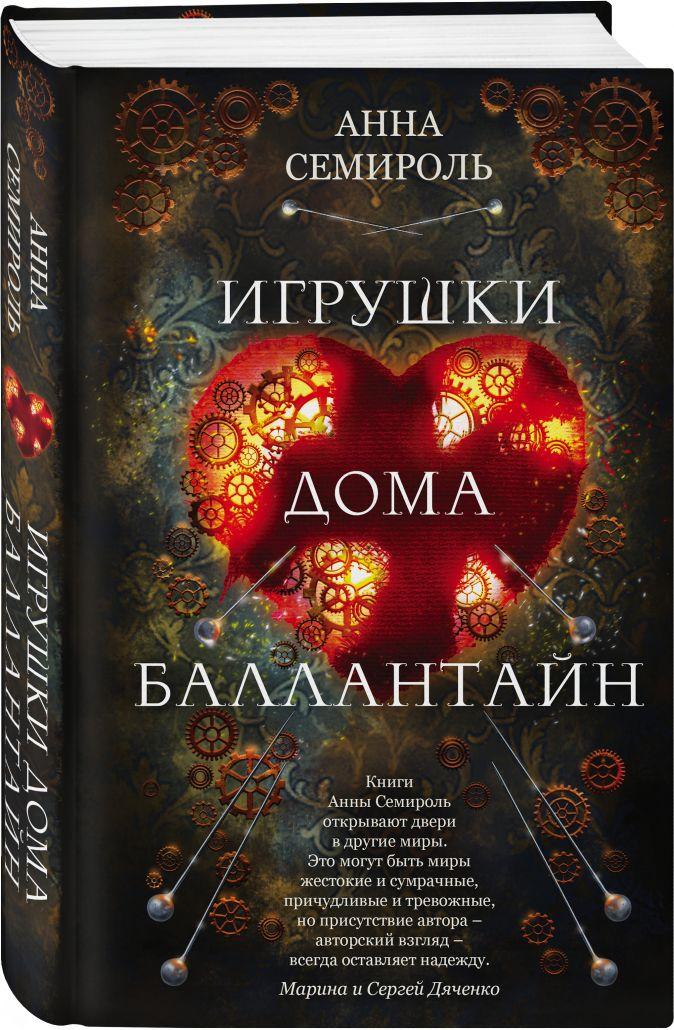 Анна Семироль - Игрушки дома Баллантайн обложка книги